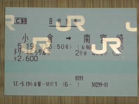 九州一周の旅 特急券その1