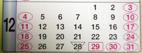 12月23日が赤くない・・・