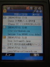 iアプリ版Windows Live Messengerで開いたWindows Live Mailの受信トレイ