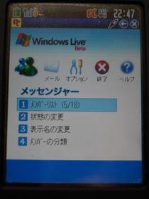 iアプリ版Windows Live Messenger