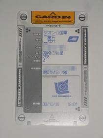 機動戦士ガンダム 戦場の絆 パイロットカード