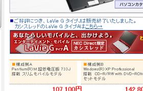 LaVie G タイプJ販売終了
