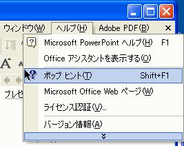 Office 2002 ポップヒント