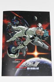 機動戦士ZガンダムⅢ-星の鼓動は愛-